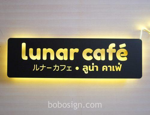 ป้ายเหล็กฉลุ เลเซอร์คัท ร้าน LUNAR CAFE