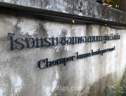 อักษรเหล็กฉลุ ยกลอย โรงแรม ซอมพอ ลานนาบูทีค รีสอร์ท เชียงใหม่