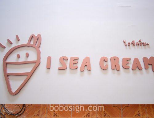 อักษรร้าน i see cream